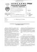 Патент 179020 Устройство для проверки производительности масляного насоса