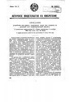 Патент 33951 Устройство для подачи подкладных досок под нагрузку на рольный стол торфоформующей машины