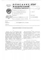 Патент 187267 Комбинированный разборный шкаф-нары