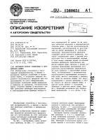 Патент 1560651 Вытяжной прибор ровничных и прядильных машин