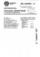 Патент 1058997 Смазочно-охлаждающая композиция для механической обработки металлов