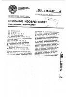 Патент 1165542 Устройство для подачи деталей