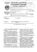 Патент 614773 Измельчитель материалов