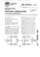 Патент 1494226 Устройство для передачи и приема сигналов