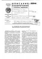 Патент 828146 Устройство для ультразвукового моде-лирования сейсмических волн
