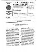 Патент 717347 Устройство управления добычей фрезерного торфа