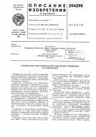 Патент ссср  294298