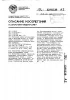 Патент 1388339 Транспортное средство для перевозки скоропортящихся грузов