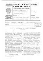 Патент 173432 Патент ссср  173432