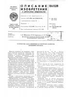 Патент 186528 Устройство для измерения и контроля скорости движения поездов