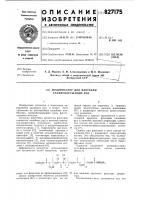 Патент 827175 Модификатор для флотации калийсодер-жащих руд