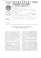 Патент 732620 Способ регулирования температуры пара промперегрева в пусковых режимах энергетических блоков