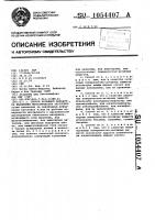 Патент 1054407 Способ холодной обработки давлением металлических заготовок