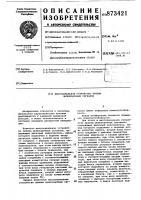 Патент 873421 Многоканальное устройство приема шумоподобных сигналов