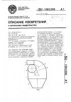 Патент 1361200 Сепаратор для хлопковых семян