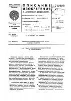 Патент 712220 Способ присоединения микропровода к токоподводам