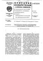 Патент 672224 Волокноотделитель