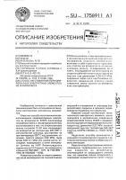 Патент 1758911 Способ изготовления перфорированных электретных элементов из фторопласта