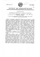 Патент 16899 Двухкамерный измерительный прибор для жидкостей