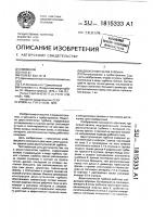 Патент 1815333 Двухступенчатая турбина