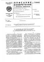 Патент 710845 Устройство для контроля состояния однопроводной цепи управления электропневматическими вентилями поезда