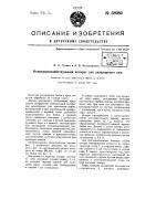 Патент 58980 Непрерывно-действующий аппарат для дезодорации сои