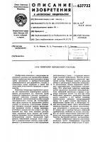 Патент 637722 Генератор переменного расхода