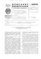 Патент 502930 Способ получения высокощелочной сульфонатной присадки