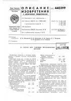 Патент 440399 Состав для галтовки металлических деталей