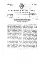 Патент 58455 Маятниковый круглопильный станок