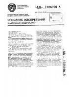 Патент 1026996 Устройство для автоматической сварки внутренних кольцевых швов