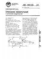 Патент 1261123 Согласующее устройство
