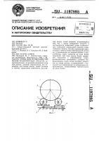 Патент 1197895 Стенд для испытания тормозов транспортных средств