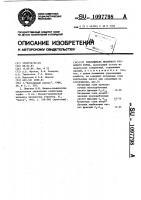 Патент 1097798 Упрочнитель низинного кускового торфа