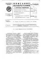 Патент 714325 Способ сейсмоакустического просвечивания
