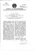 Патент 1904 Стеклоплавильная ванная печь
