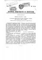 Патент 28205 Фрезер для добычи торфа