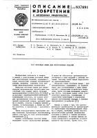 Патент 837691 Поточная линия для изготовления изделий