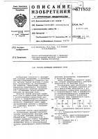 Патент 671852 Способ флотации каменного угля