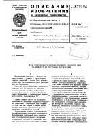 Патент 872124 Способ наложения кольцевого сварного шва на емкости из листовых материалов