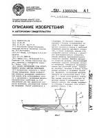 Патент 1305526 Способ определения угла естественного откоса сыпучих материалов