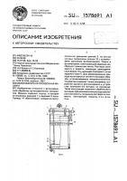 Патент 1578691 Малогабаритная проявочная машина