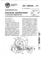 Патент 1368146 Автомат петрова для сборки и сварки кожухов вентиляторов