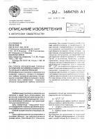 Патент 1684765 Способ определения глубины заложения разломов в районе очага сильного землетрясения