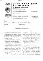 Патент 314957 Уплотнение разъема сосуда