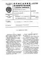 Патент 872763 Торфоуборочная машина