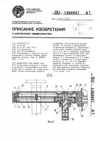 Патент 1360947 Манипулятор для сварки труб