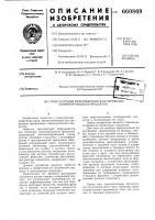 Патент 660869 Транспортный рефрижератор для перевозки скоропортящихся продуктов