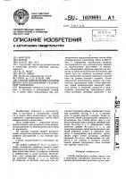 Патент 1620691 Способ определения глубины ввода газа в подъемник газлифтной скважины