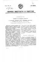 Патент 26454 Аппарат для дозировки жидкости
